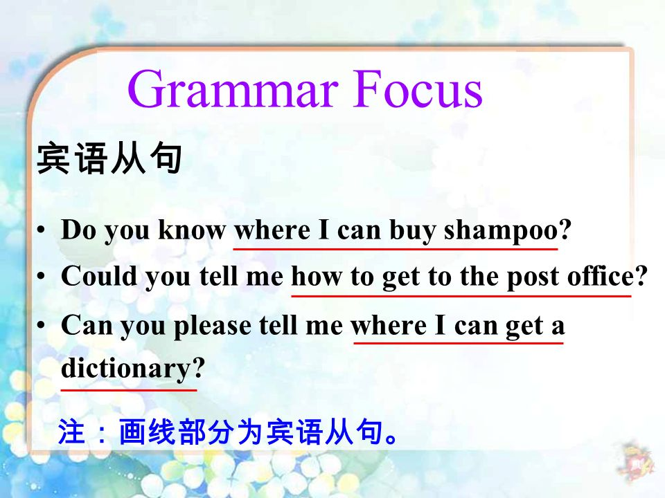 Grammar Focus Do you know where I can buy shampoo.