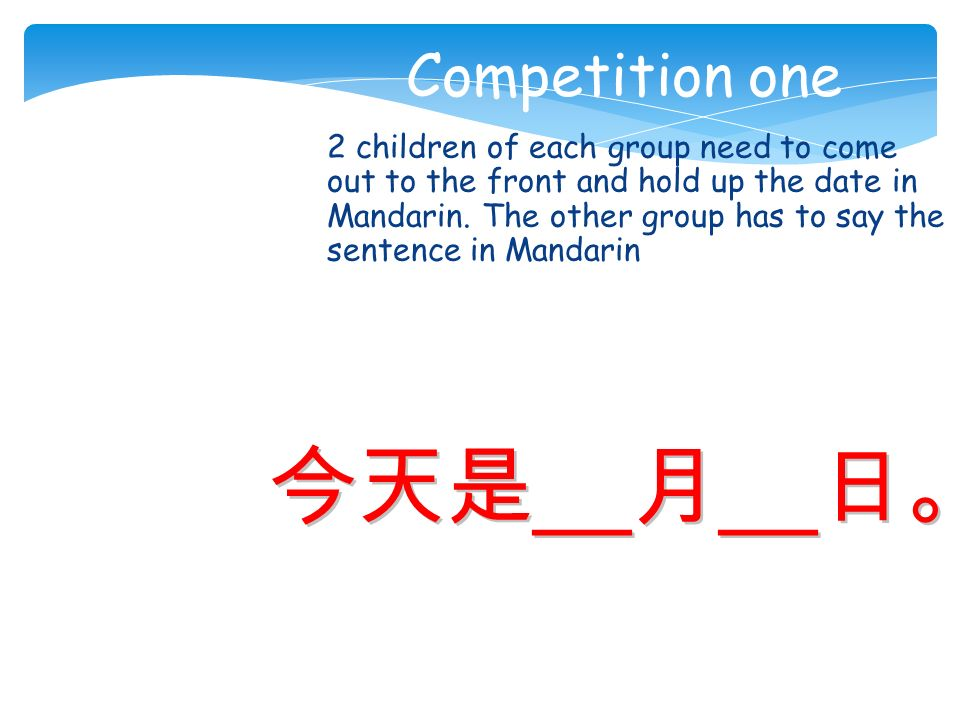 Competition one 2 children of each group need to come out to the front and hold up the date in Mandarin.